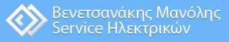Βενετσανάκης Μανόλης – Service Ηλεκτρικών